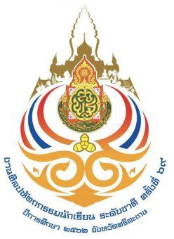 เว็บไซต์บริหารจัดการ งานศิลปหัตถกรรมนักเรียน สพฐ. ระดับชาติ ครั้งที่ 69 ปี 2562
